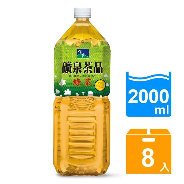 【悅氏】悅氏礦泉茶品綠茶2000ml*8 / 箱