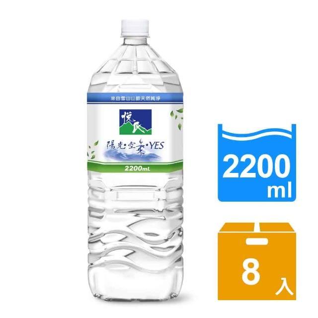 【悅氏】悅氏天然水2200ml*8/箱