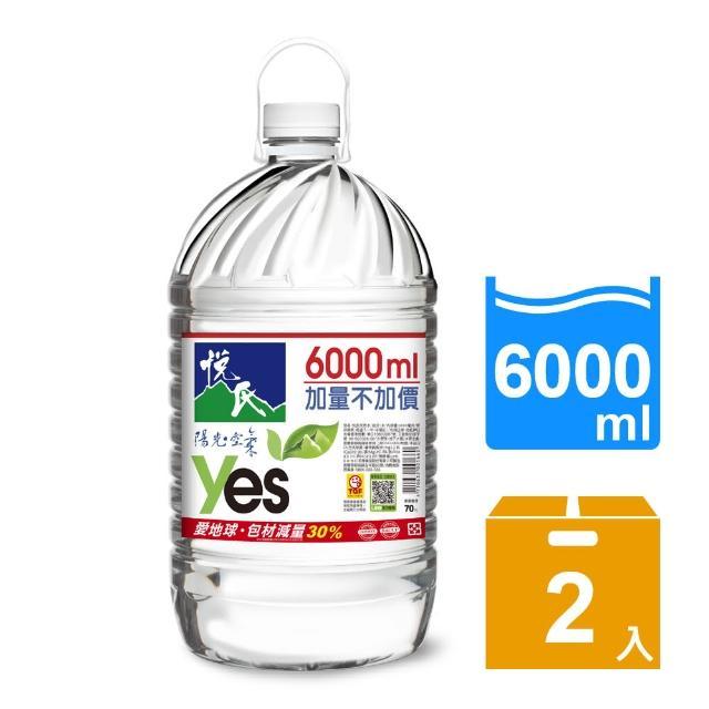【悅氏】悅氏天然水6000ml*2/箱