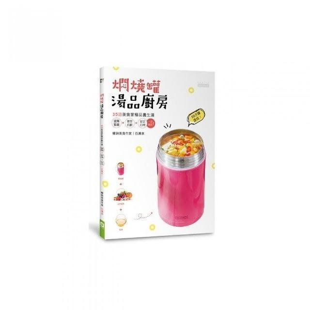燜燒罐湯品廚房-35道美食家極品養生湯,健胃整腸 × 美容抗齡 × 安定心神一次搞定