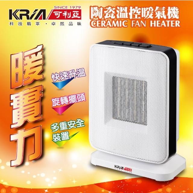 【KRIA 可利亞】PTC陶瓷恆溫暖氣機/電暖器(KR-904T)