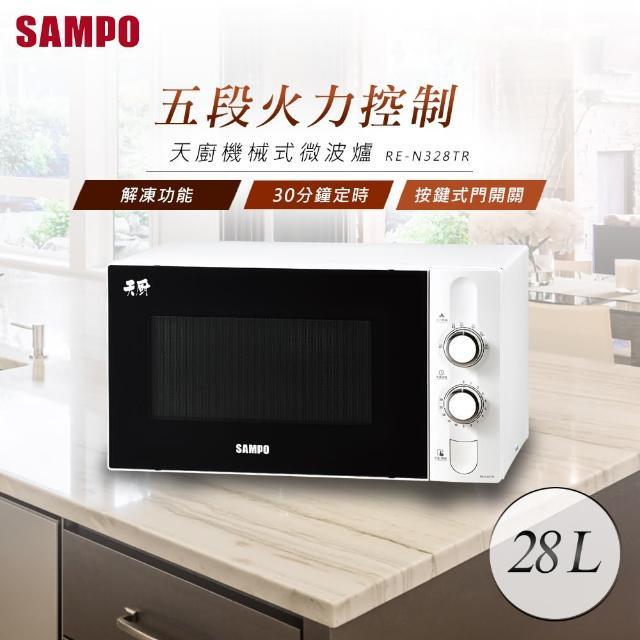 【SAMPO 聲寶】28公升天廚機械式微波爐RE-N328TR(福利品-限量2台)