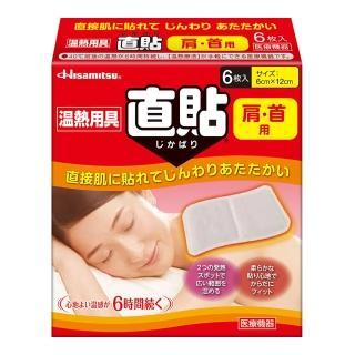 【撒隆巴斯】溫熱用具直貼 未滅菌 肩頸用(6片裝)