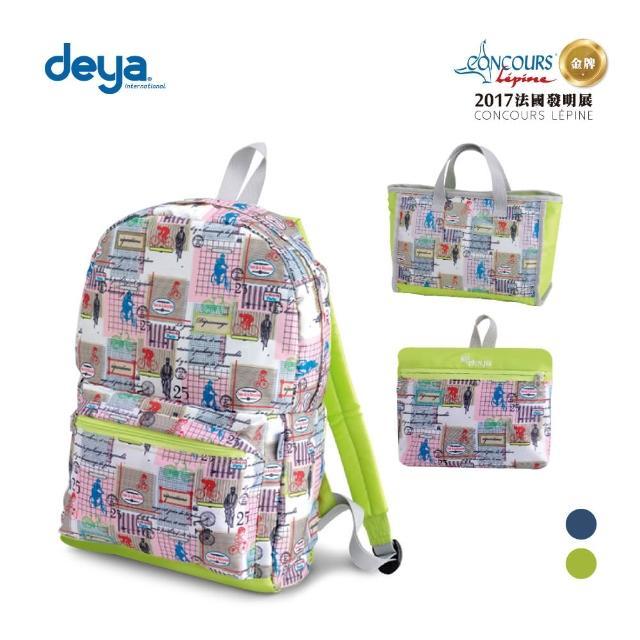 【deya】3合1魔法包/折疊包/後背包-自行車綠(法國金牌獎)