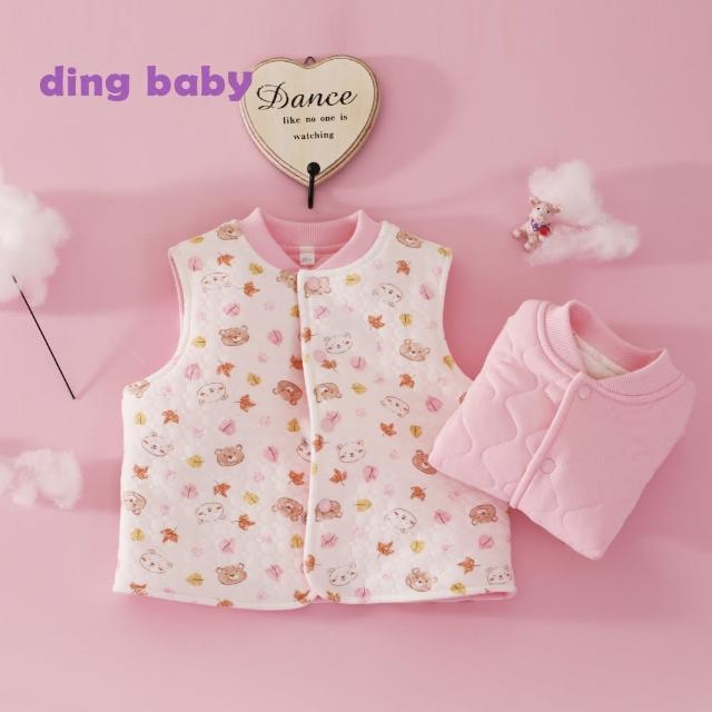 【ding baby】派對熊鋪棉雙面背心-粉(禦寒保暖)