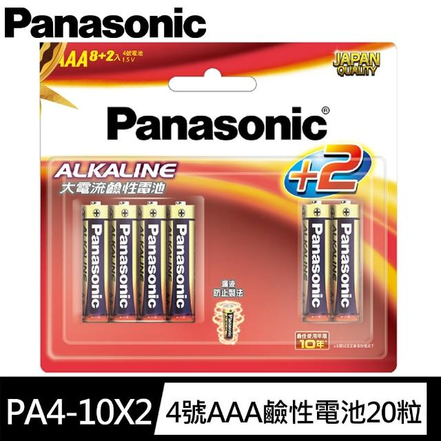 【Panasonic 國際牌】Panasonic 國際牌 ALKALINE 大電流鹼性電池 4號 20入 吊卡裝(國際牌鹼性大電流電池)