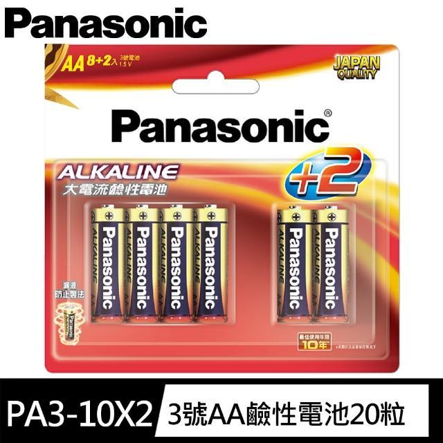 【Panasonic 國際牌】Panasonic 國際牌 ALKALINE 大電流鹼性電池 3號 20入 吊卡裝