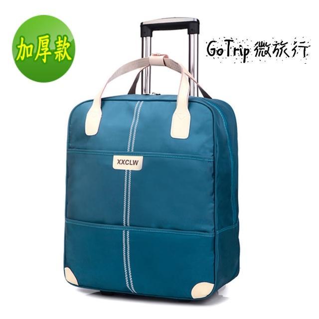 【悅‧生活】NG福利品--21吋 俐落有型旅行登機拉桿收納購物車(21吋 拉桿包 行李箱 購物車 拉桿書包)