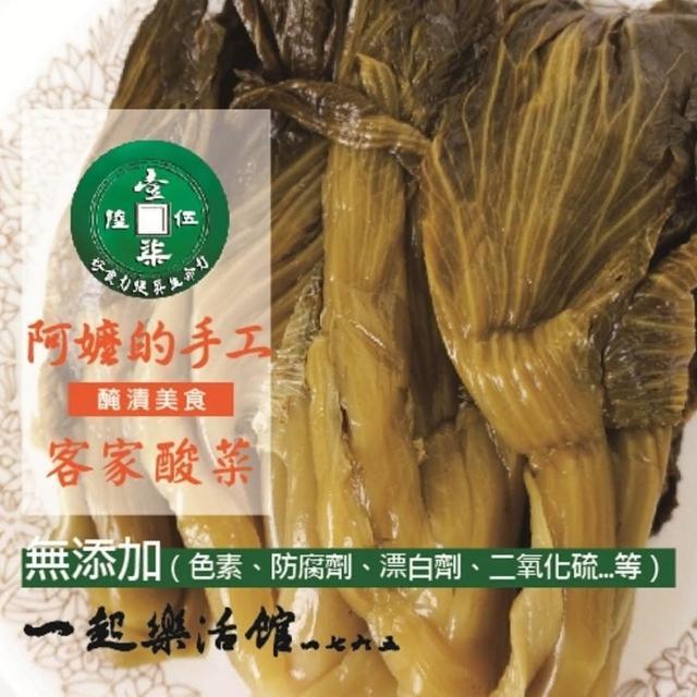 【無我】阿嬤的手工無添加醃漬品-客家酸菜(無添加色素、防腐劑、漂白劑、二氧化硫...等)