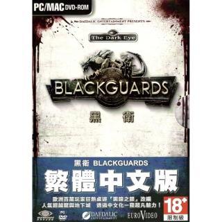 黑衛 PC中文版