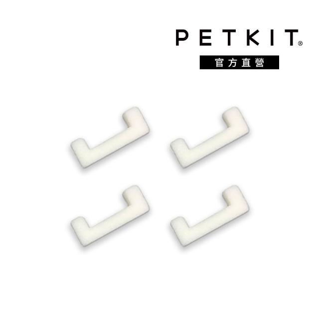 【PETKIT佩奇】智能寵物循環活水機 專用U型過濾棉四入裝(U型過濾棉)