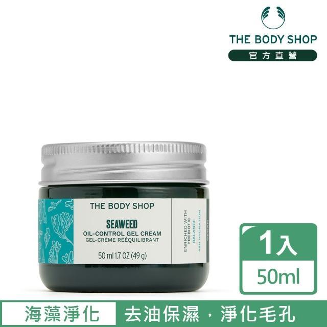【THE BODY SHOP】海藻淨化日霜(50ML)