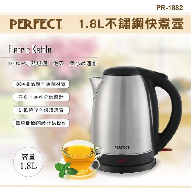 【PERFECT 理想】1.8L不鏽鋼快煮壺(PR-1882)