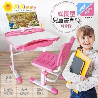 【kikimmy】可升降成長型兒童書桌椅/兒童桌椅(桌+椅+閱讀書架)