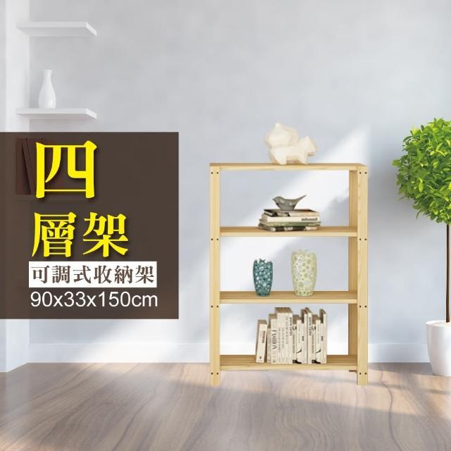 【舒福家居】四層實木置物架/書架/收納架/層架(90*33*150cm)