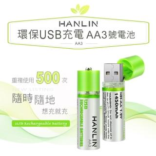 【HANLIN】AA3(環保USB充電AA3號電池)