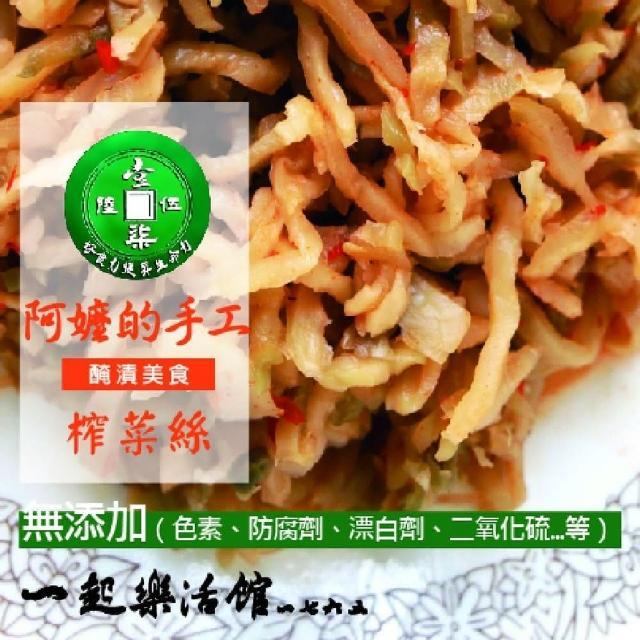 【無我】阿嬤的手工無添加醃漬品-榨菜絲(無添加色素、防腐劑、漂白劑、二氧化硫...等)