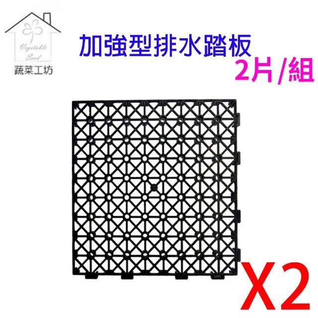 【蔬菜工坊011-A11-2】加強型排水踏板2片/組