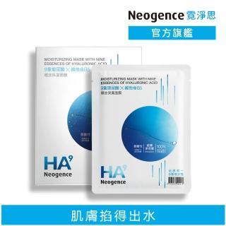 【Neogence 霓淨思】HA9 9重玻尿酸極效保濕面膜5片/盒