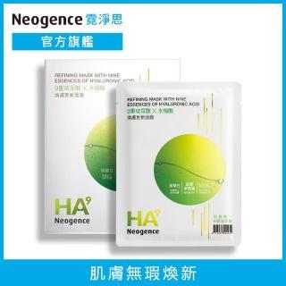 【Neogence 霓淨思】HA9 9重玻尿酸煥膚更新面膜5片/盒(◆)