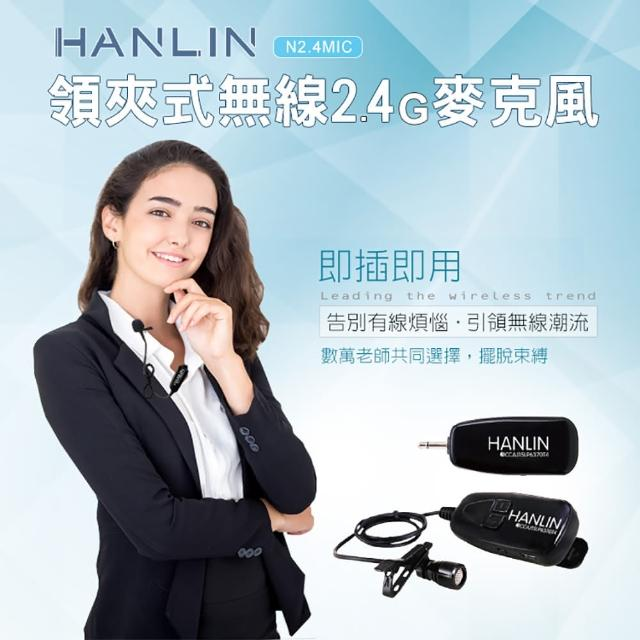 【HANLIN】N2.4MIC(領夾式無線2.4G麥克風隨插即用免配對)