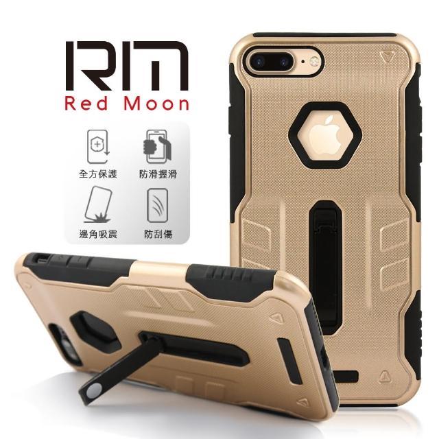 【RedMoon】APPLE iPhone8 Plus / i7 Plus 神盾耐衝擊立架手機殼(i8+ / i7+)