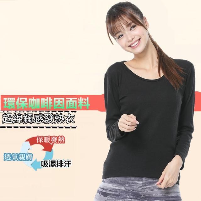【Macpoly 台灣製造】女極舒適環保咖啡紗保暖發熱衣 另有超值二件組(親膚 保暖  發熱衣  咖啡紗)