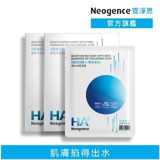 【Neogence 霓淨思】HA9 9重玻尿酸極效保濕面膜5片/盒★2入組