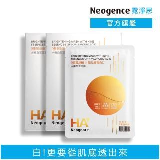 【Neogence 霓淨思】HA9 9重玻尿酸水嫩白皙面膜5片/盒★2入組