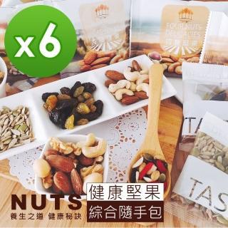 【五桔國際】養生堅果隨手包組(60包入)
