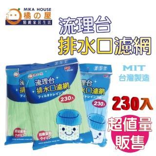 【橘之屋】流理台排水口濾網- 230入(排水口清潔)