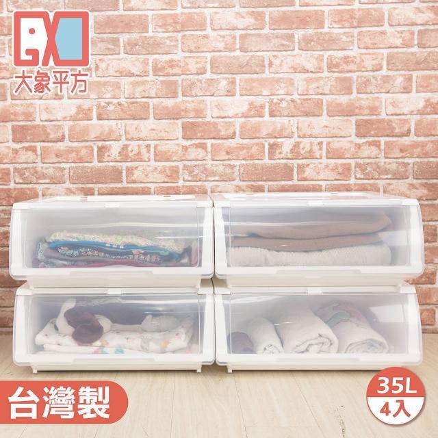 【大象平方】輕透系列晶巧收納箱四入(斜取式收納箱35L)/