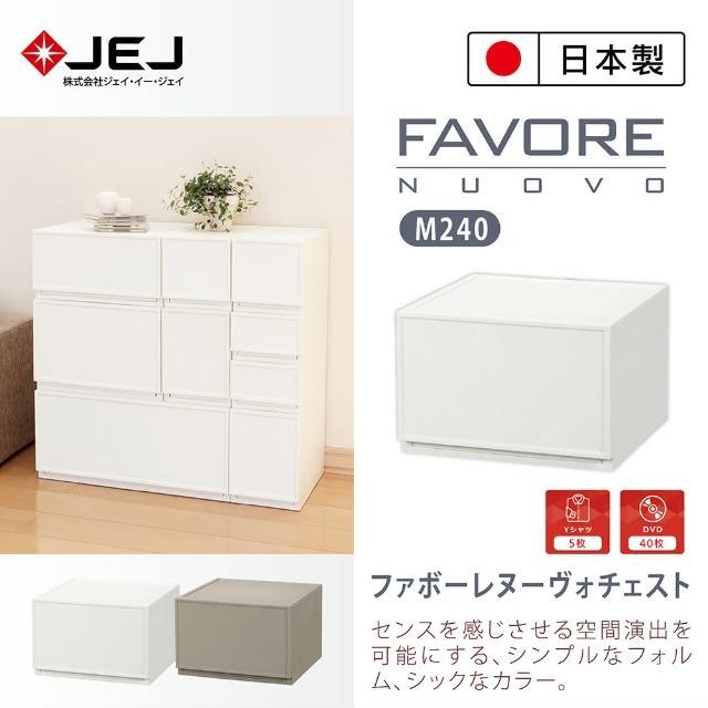 【JEJ】Favore和風自由組合堆疊收納抽屜櫃M240(中240高 2色可選)