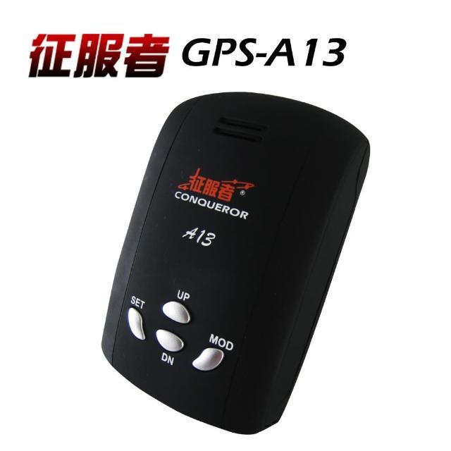 【征服者】GPS-A13行車雷達測速器