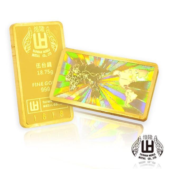 【煌隆】世界地圖台灣限定金條(金重18.75公克)