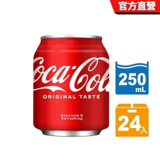 【可口可樂】易開罐250ml(24入)
