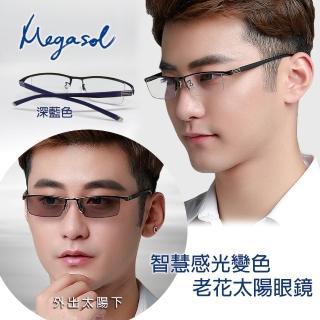 【MEGASOL】斯文青中性眉框老花眼鏡變色墨鏡太陽眼鏡(氣質書生半框-BS589-DB深藍色)