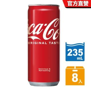 【可口可樂】易開罐235ml*8入
