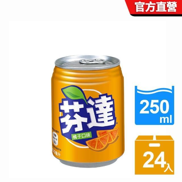 【芬達】橘子汽水易開罐250ml(24入)