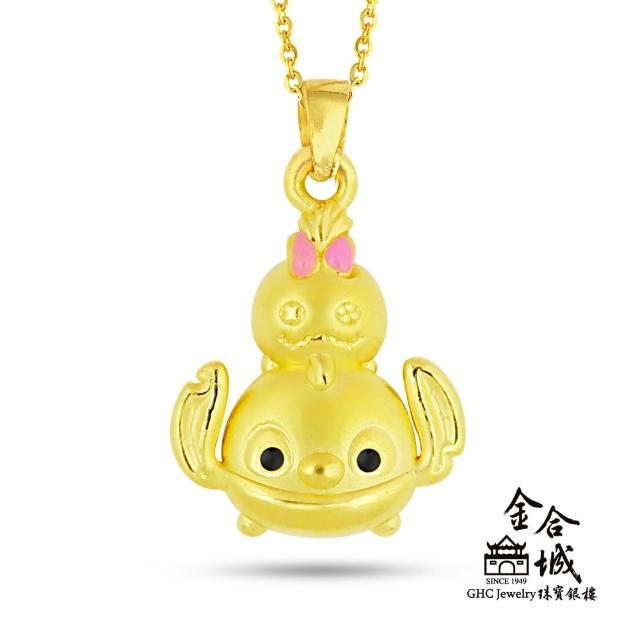 【Disney 迪士尼】Tsum Tsum 堆疊款 史迪奇與醜丫頭 黃金墜飾(買就送米奇娃娃或美妮娃娃乙隻!)