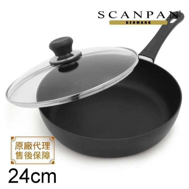 【丹麥 SCANPAN】思康鍋單柄平底鍋24CM(送鍋蓋)
