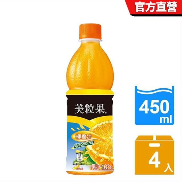 【美粒果】柳橙汁450ml(4入)