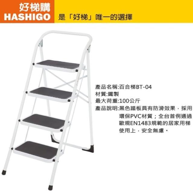 【铝梯工坊】BT-04 百合梯-4阶(铝梯 A梯 家用梯 设计梯)