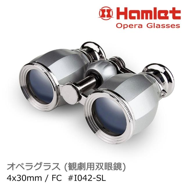 【Hamlet】Opera Glasses 4x30mm 復古典雅歌劇望遠鏡 酷寒銀(公司貨)