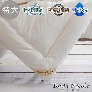 【Tonia Nicole 東妮寢飾】英威達可水洗防蹣抗菌七孔冬被(特大)