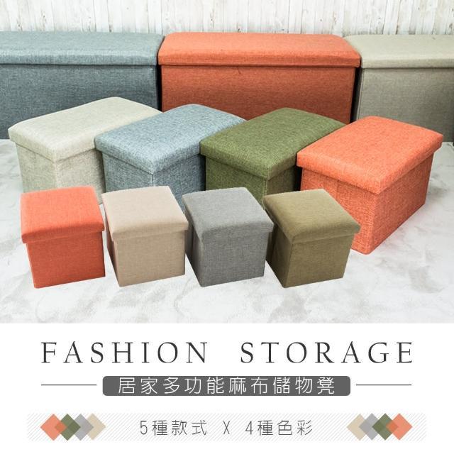 55L日式棉麻素面摺疊收納沙發椅 收納箱 收納盒 置物桶 折疊收納凳 38x38x38CM