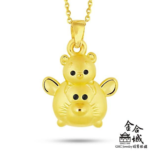 【Disney 迪士尼】Tsum Tsum 堆疊款 跳跳虎與維尼 黃金墜飾(買就送米奇娃娃或美妮娃娃乙隻!)