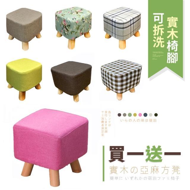 【Ashley House】買1送1-亞麻布實木椅腳方凳(亞麻布可拆洗 / 四腳更平穩)