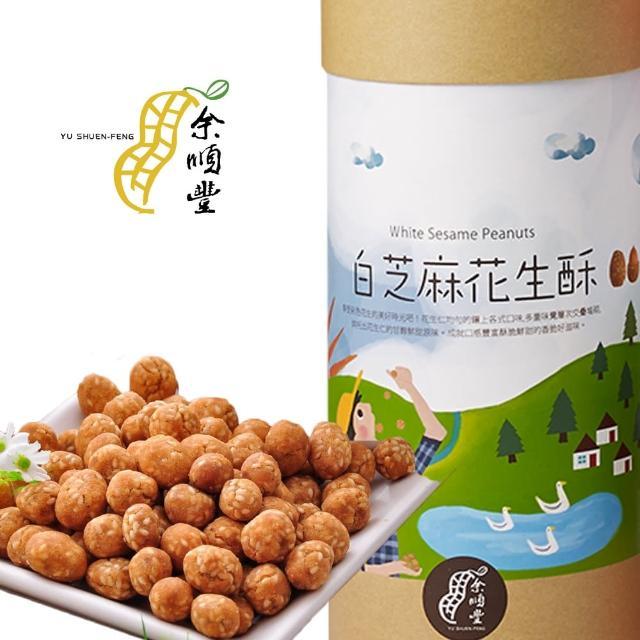 【余順豐】白芝麻花生酥(260g)