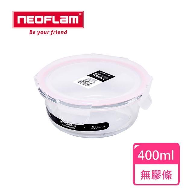【NEOFLAM】My Storage專利無膠條玻璃保鮮盒圓形400ml(保鮮盒)